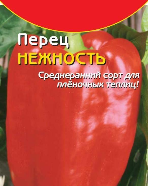 Перец сорта Нежность идеально подходит для выращивания в теплицах