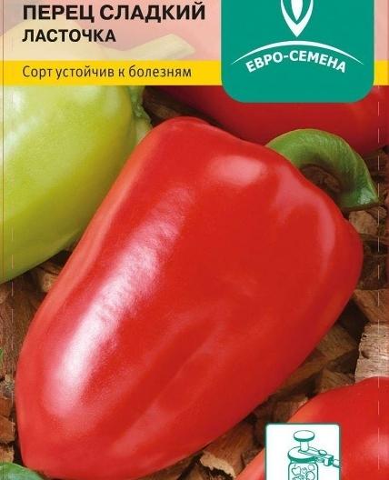 Из перца среднеспелого высокоурожайного сорта Ласточка получаются великолепные блюда и консервация