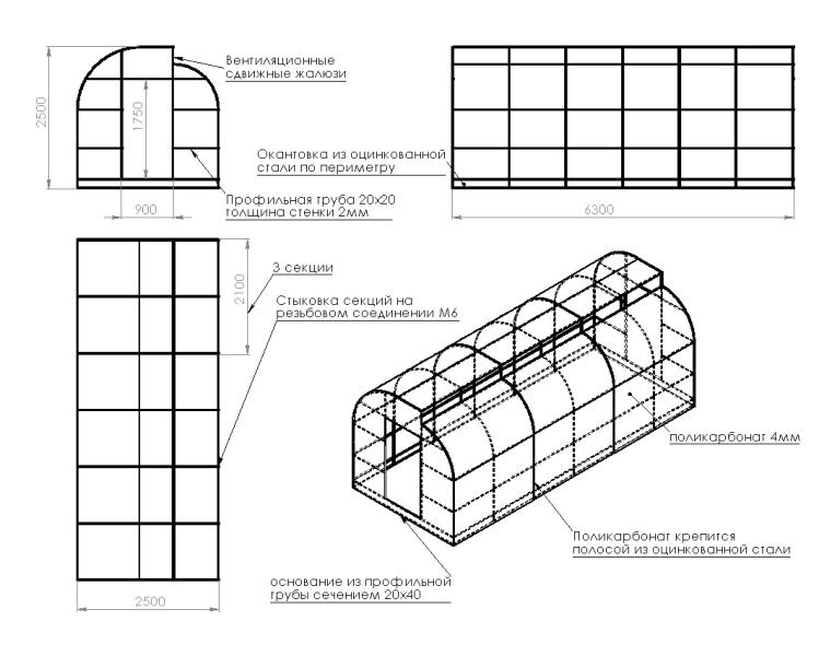 Схема сборки теплицы (рис. 1)