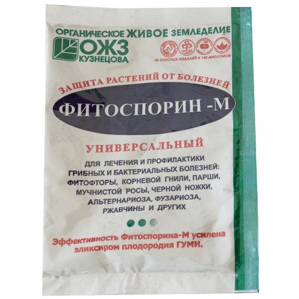 Если семена не были обработаны, нужно поместить их в раствор Фитоспортина-М на 20 минут