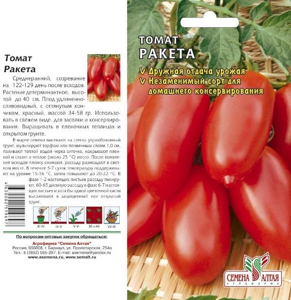 Сорт томата Ракета — это низкорослое и детерминированное растение