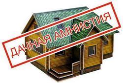 Оформить дом на дачном участке