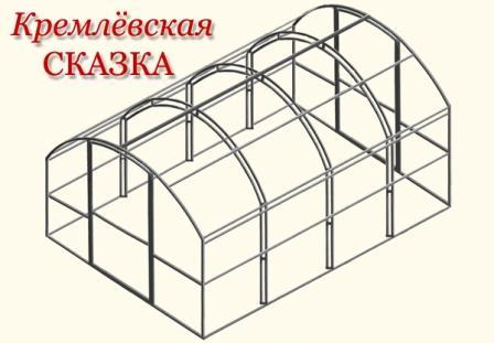 Конструкция теплицы Кремлевская Сказка пользуется особой популярностью