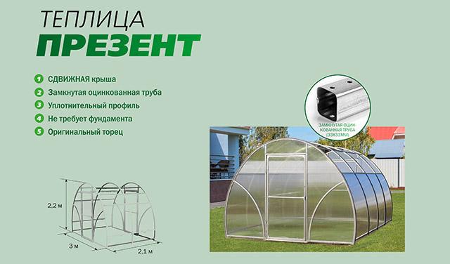 Теплица Презент отличается от других возможностью выдерживать большие нагрузки благодаря наличию раздвижной крыши