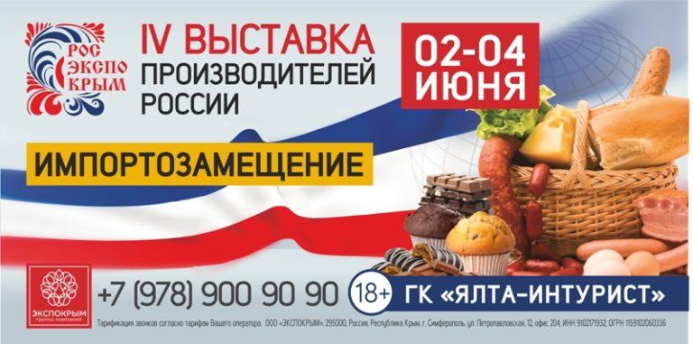 Со 2 по 4 июня 2017 г. состоится IV специализированная выставка российских производителей «РосЭкспоКрым. Импортозамещение. Продовольствие. Промышленность»